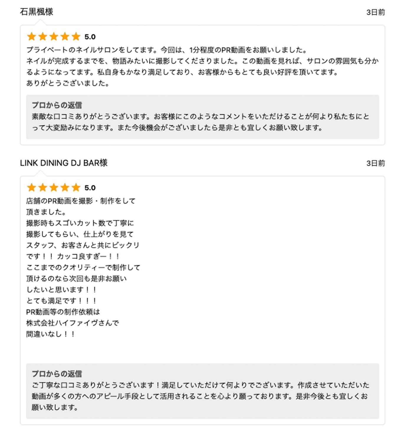 customerreviews2