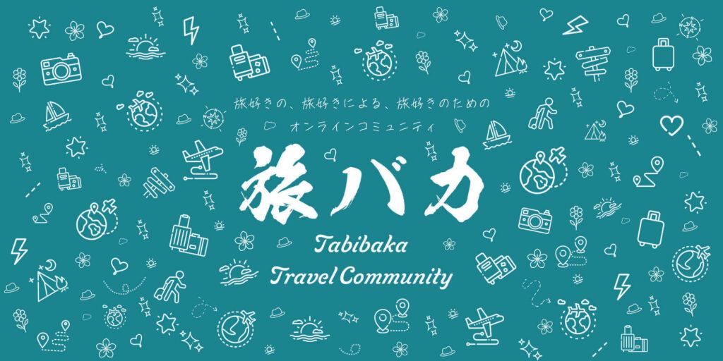 tabibaka-banner